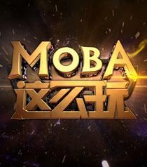 MOBA这么玩