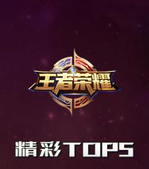 王者荣耀精彩TOP5