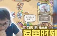 炉石传说逗鱼时刻第88期 炉石是技术游戏