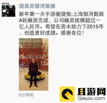 上海银河数娱A轮融资超1亿元 专注3D动作、MMO重度手游