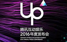 腾讯互动娱乐UP2016年度发布会宣传视频欣赏