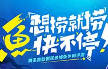 腾讯宣布代理捕鱼手游《捕鱼来了》 宣传片公开