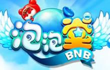 腾讯游戏《泡泡堂》手游正式曝光 宣传片首发