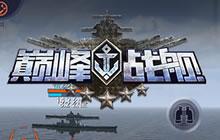 英雄互娱3D海战竞技手游《巅峰战舰》正式发布