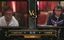 2016黄金联赛春季半决赛 CLBREATH vs YM爱陈潇