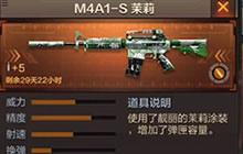 CF手游M4A1-S茉莉实用性全方位评测 刚柔并济