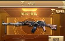 CF手游RPK-盘龙数据简介 武器练习建议分享