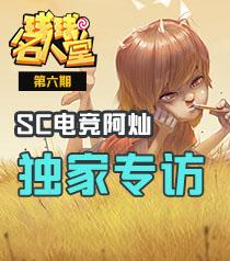 第六期:SC电竞阿灿