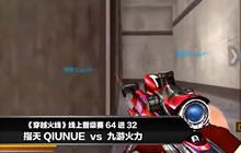 CMEG2016穿越火线手游64进32 指天QIUNUE vs 九游火力