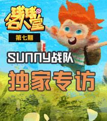 第七期:Sunny'战队