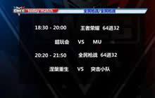 CMEG2016王者荣耀组MU战队 VS 超玩会战队
