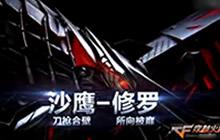 CF手游沙鹰-修罗CG视频 刀枪合璧所向无敌