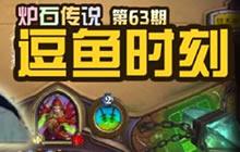 炉石传说逗鱼时刻第63期 王师傅三偷四个盾
