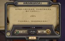 炉石传说毕游侠竞技场视频 2月2日自选盗贼