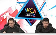 WCA2016职业赛 猪之季节VS小鱼鱼大仙人