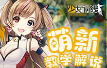 《少女前线》新手战斗教学第一期:入门篇