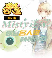 第十三期:Misty迷蒙