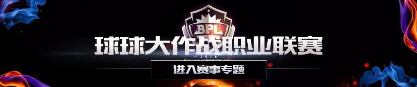 球球大作战BPL职业联赛赛事专题