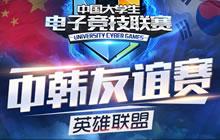 UCG2016中韩友谊赛烽烟四起 中国军团势如破竹