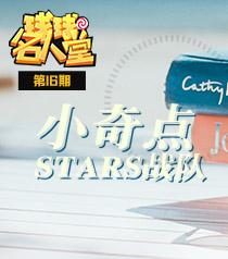 第十六期:STARS 小奇点