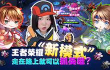 王者荣耀李白韩信对战solo 马可波罗技能介绍