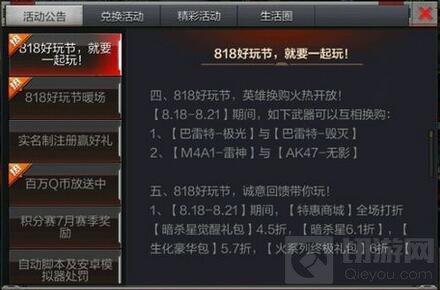 CF手游8.18好玩节换购活动雷神换不换无影