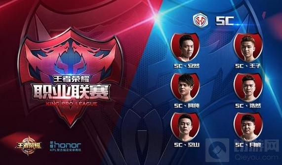 王者荣耀职业联赛老牌战队SC俱乐部赛前采访
