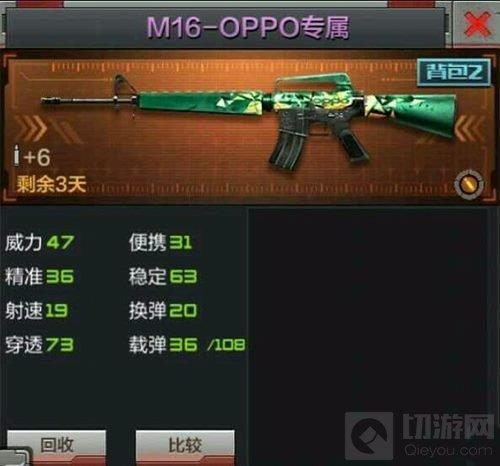 CF手游M16OPPO专属怎么样 新武器属性外观点评