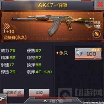 CF手游AK47伯爵怎么样 新武器属性价值一览