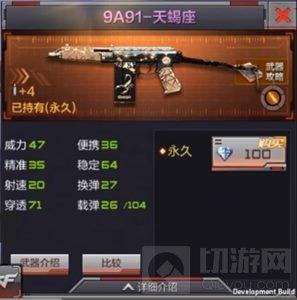CF手游9A91天蝎座好用吗 星座武器属性介绍