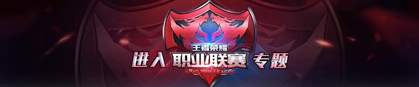 王者荣耀职业联赛KPL视频 职业联赛KPL专题