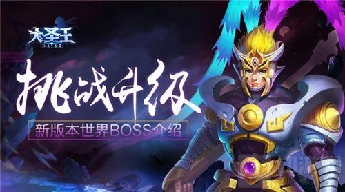 挑战升级 大圣王新版本荣耀军团世界BOSS介绍