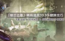 CF手游楼兰古墓全部稀有武器99.9%翻牌技巧