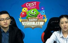 CEST2016球球大作战校园挑战赛DAY3比赛视频