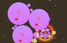球球大作战生存模式33心怎么吃出来的 进阶视频