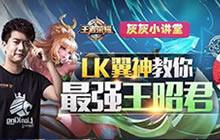 王者荣耀职业选手LK翼神教师使用最强王昭君