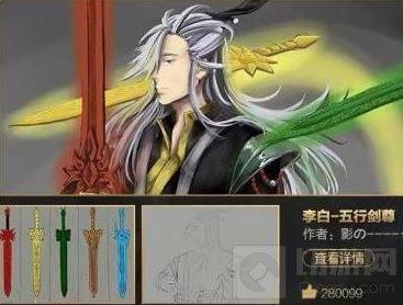 王者荣耀李白新皮肤五行剑尊上线价格预测