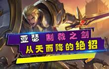 王者荣耀林凡解说亚瑟玩法 大宝剑亚瑟来袭