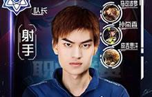 王者荣耀职业联赛天才射手eStar Rxy小渝