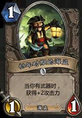 幼年时期的海盗