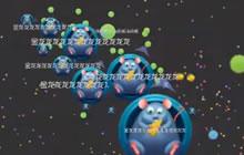 球球大作战直线吞球怎么玩 金龙花式吞球集锦