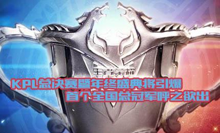 王者荣耀KPL总决赛暨年终盛典 首个总冠军来袭