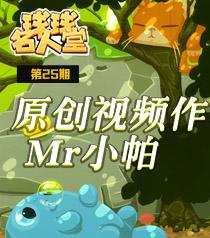 第二十五期:Mr小帕