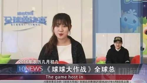 球球大作战全球总决赛是谁主持 有哪些主播