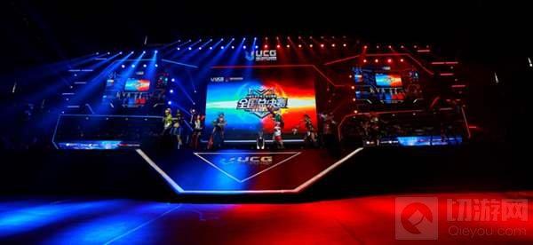 点燃激情 UCG全国总决赛暨亚洲邀请赛震撼开幕