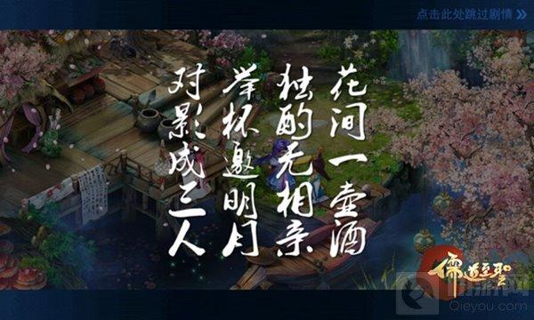 正统国韵手游来袭 儒道至圣全方面评测