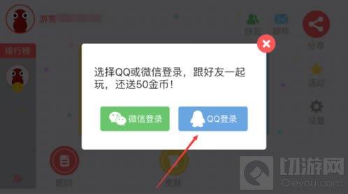 贪吃蛇大作战怎么用QQ登陆 QQ登陆方法分享