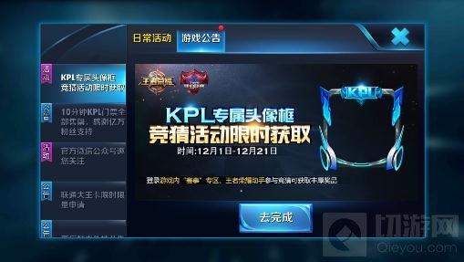 王者荣耀KPL专属头像框怎么领 免费获得方法
