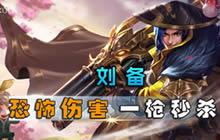 王者荣耀林凡解说刘备玩法 一枪暴击就击杀