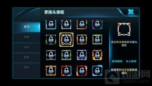 王者荣耀李白凤求凰将上线 绑定头像框获取解析